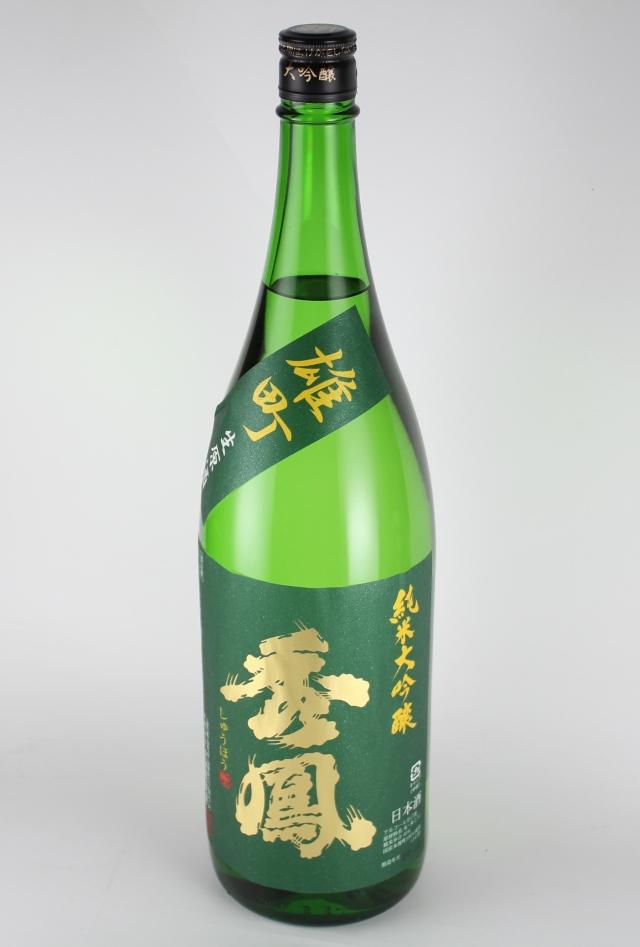 秀鳳2019 純米大吟醸無濾過生原酒 雄町40 1800ml 【山形/秀鳳酒造場】