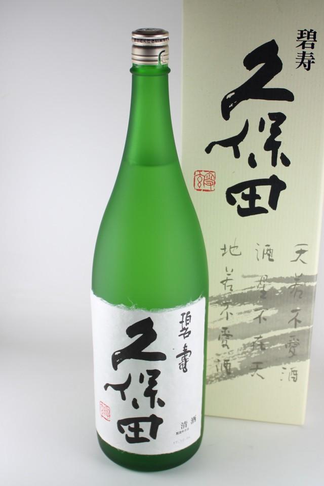 久保田 碧寿 山廃純米大吟醸 1800ml 【新潟/朝日酒造】