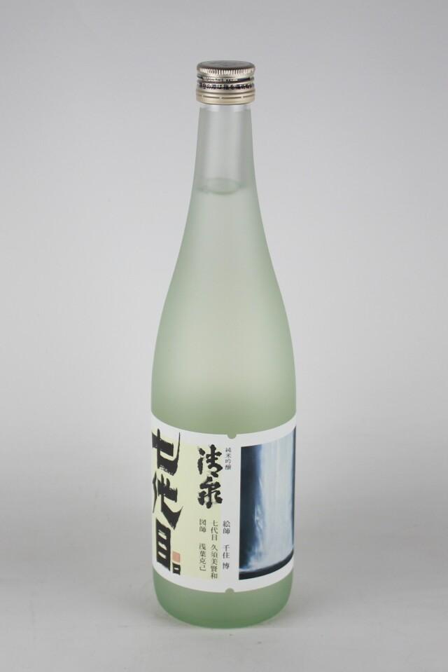清泉 七代目 純米吟醸生貯蔵 720ml 【新潟/久須美酒造】
