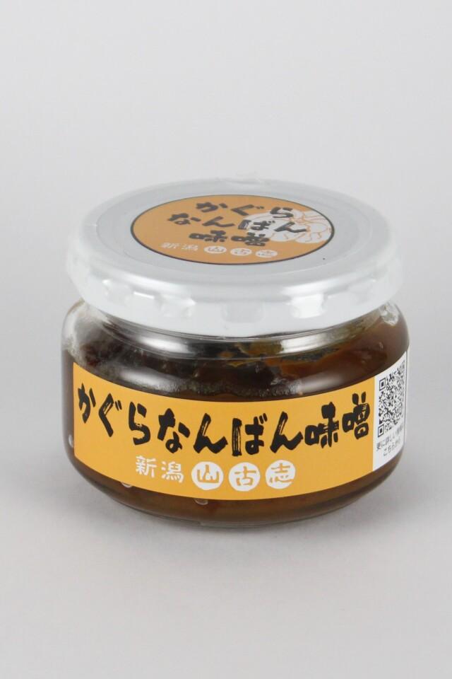 新潟山古志 かぐらなんばん味噌 100グラム