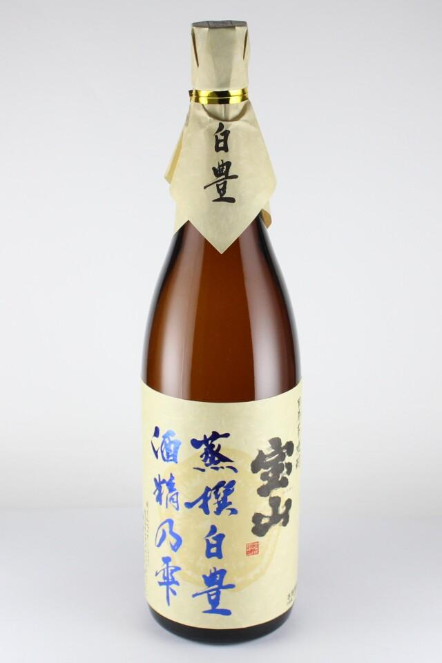 宝山 蒸撰白豊 酒精乃雫 25度 1800ml 【鹿児島/西酒造】