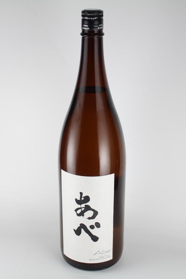 あべ2019 ブラック 純米無濾過生原酒おりがらみ 1800ml 【新潟/阿部酒造】