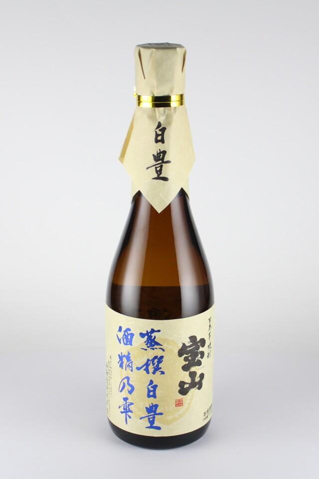 宝山 蒸撰白豊 酒精乃雫 25度 720ml 【鹿児島/西酒造】