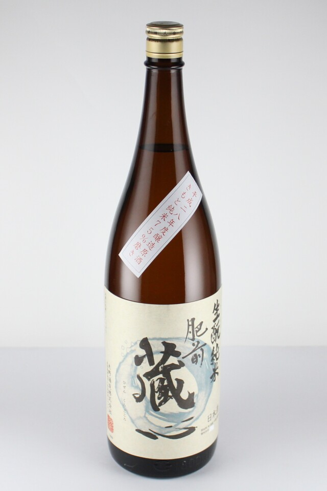 肥前蔵心 きもと純米 七五 1800ml 【佐賀/矢野酒造】2016(平成28)醸造年度