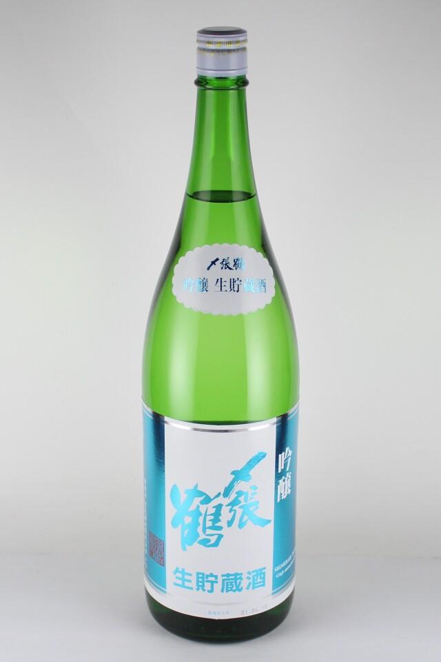 〆張鶴 吟醸生貯蔵酒 山田錦 1800ml 【新潟/宮尾酒造】