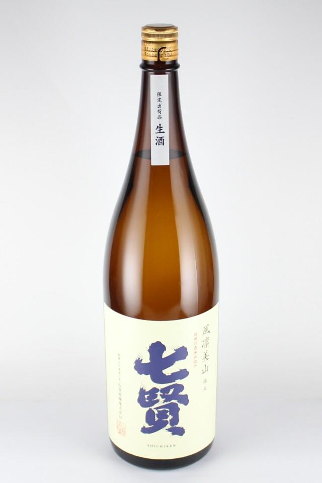 七賢 風凛美山 純米生酒 1800ml 【山梨/山梨銘醸】蔵出限定1000本
