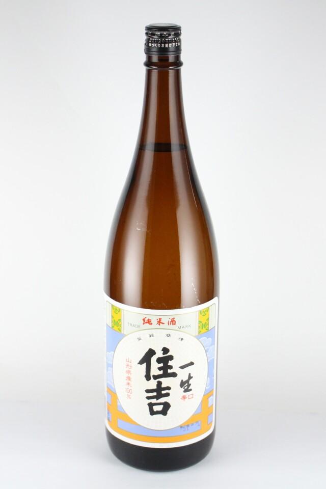 一生住吉 純米 1800ml 【山形/樽平酒造】