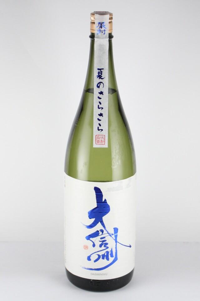 大信州 夏のさらさら 純米吟醸 1800ml 【長野/大信州酒造】