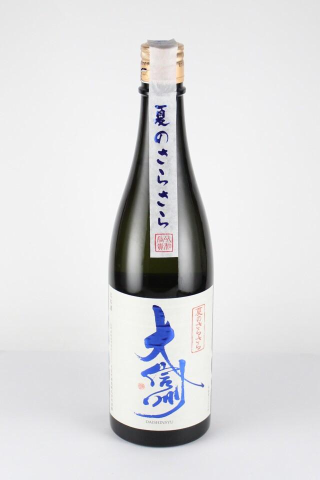 大信州 夏のさらさら 純米吟醸 720ml 【長野/大信州酒造】