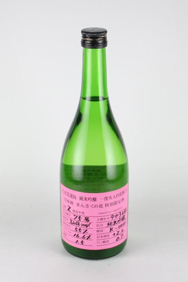 まんさくの花 杜氏選抜 純米吟醸無濾過原酒 720ml 【秋田/日の丸醸造】
