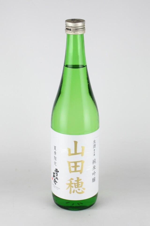 雪の茅舎 純米吟醸生酒 山田穂 720ml 【秋田/齋彌酒造店】