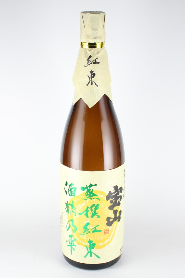 宝山 蒸撰紅東 酒精乃雫 25度 1800ml 【鹿児島/西酒造】