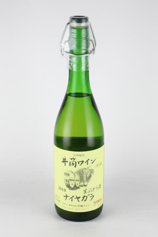 井筒ワイン2018 白 生ぶどう酒 にごりワイン ナイヤガラ 酸化防止剤無添加 720ml 【長野/井筒ワイン】