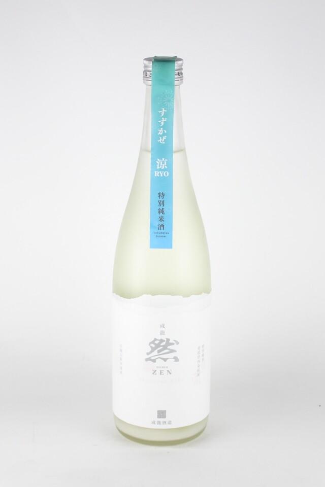 成龍然 すずかぜ 涼RYO 特別純米にごり生 720ml 【愛媛/成龍酒造】