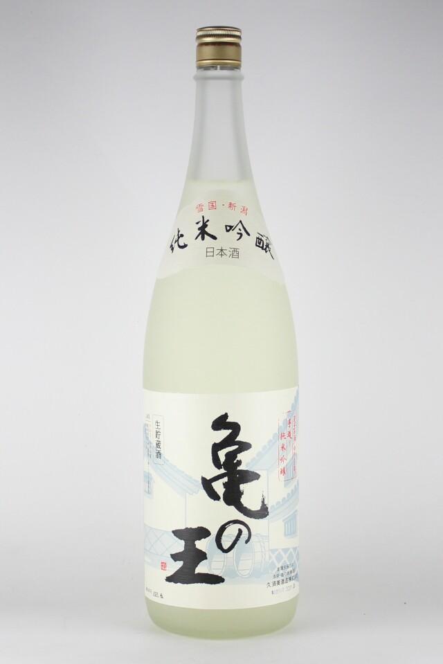 清泉 亀の王 純米吟醸生貯蔵 1800ml 【新潟/久須美酒造】