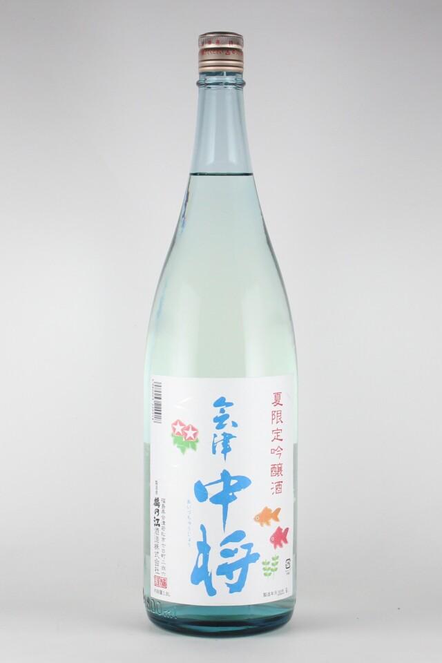会津中将 夏限定 吟醸生貯蔵酒 1800ml 【福島/鶴乃江酒造】