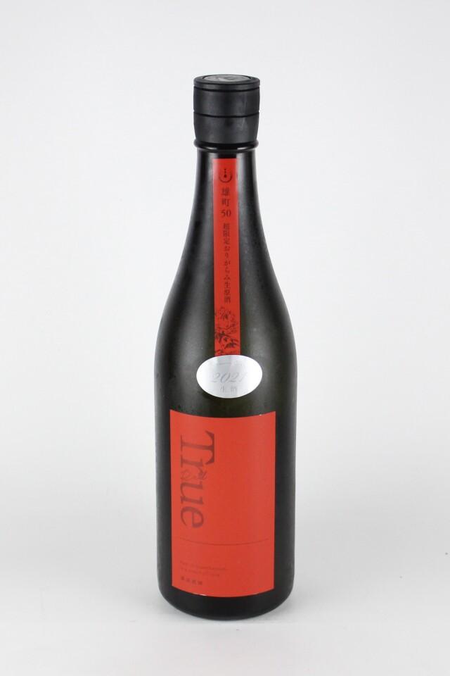 寒菊 -True Red- おりがらみ 純米大吟醸無濾過生原酒 雄町 720ml 【千葉/寒菊銘醸】