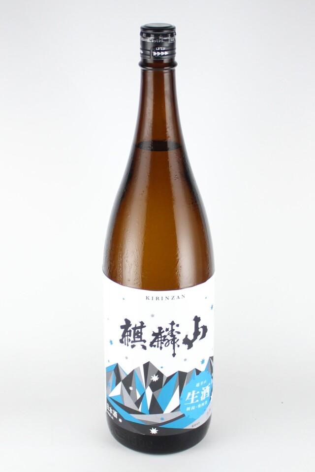 麒麟山 超辛口 生酒 1800ml 【新潟/麒麟山酒造】(辛口×辛口)