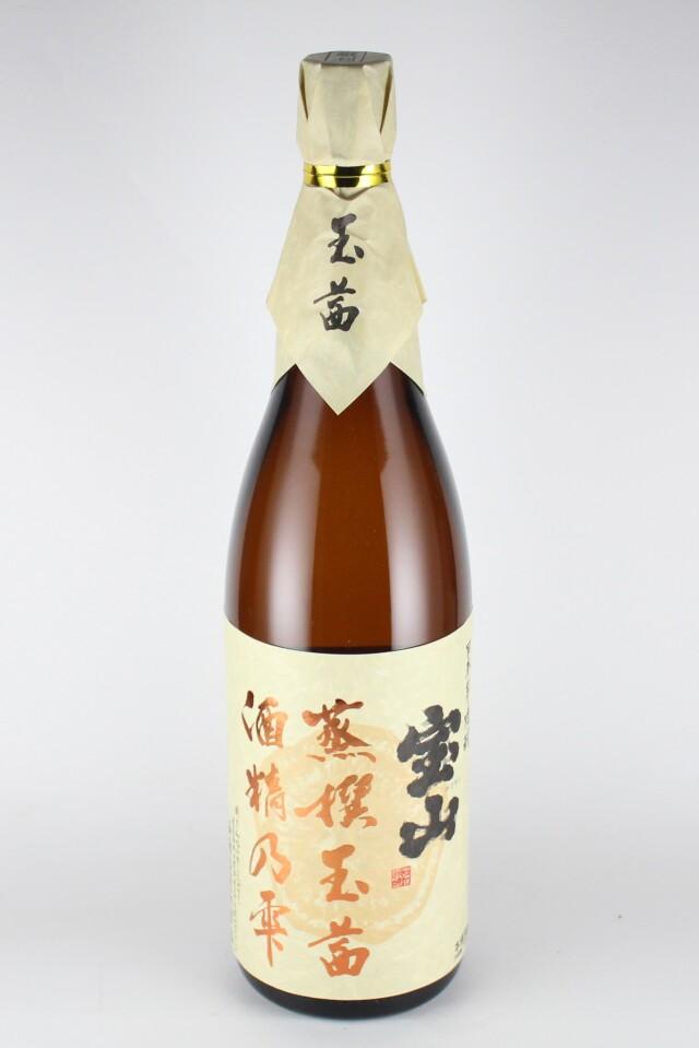 宝山 蒸撰玉茜 酒精乃雫 25度 1800ml 【鹿児島/西酒造】
