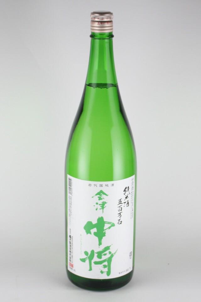 会津中将 純米 五百万石 1800ml 【福島/鶴乃江酒造】