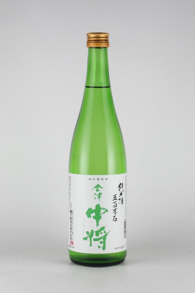 会津中将 純米 五百万石 720ml 【福島/鶴乃江酒造】