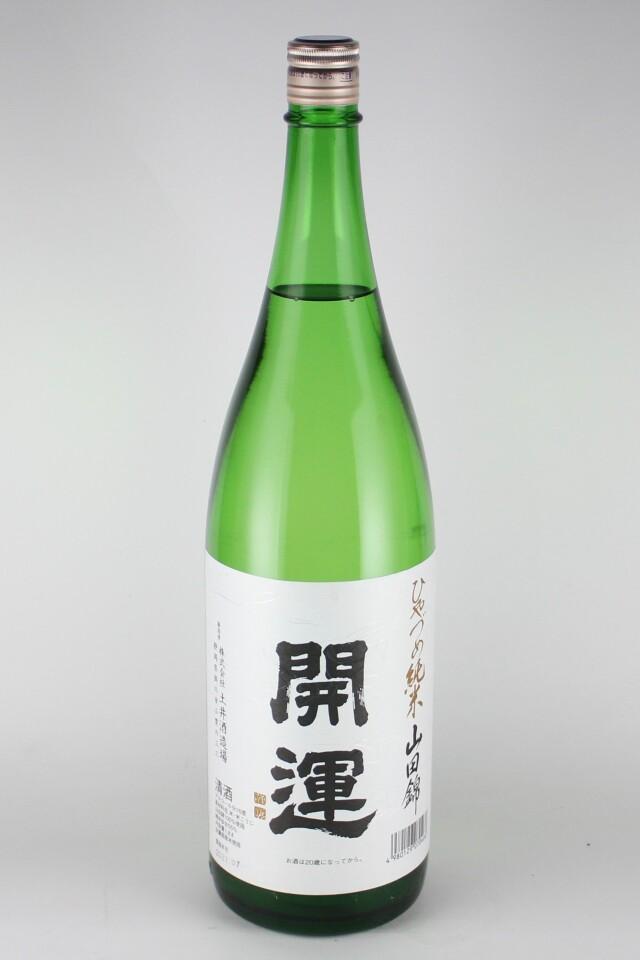 開運 ひやづめ純米 山田錦 1800ml 【静岡/土井酒造場】