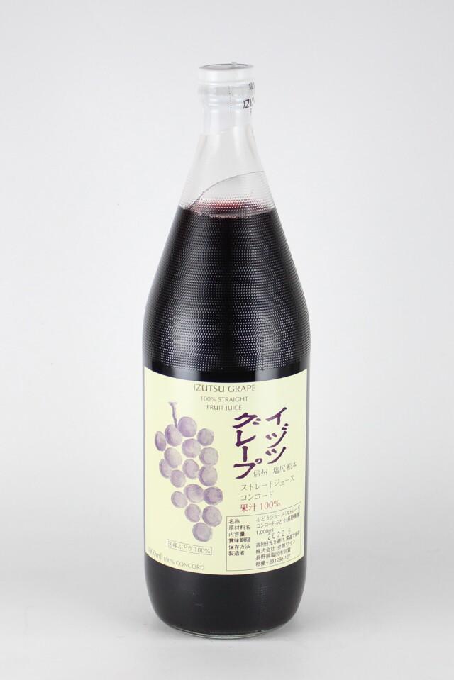 井筒グレープストレート果汁 赤 コンコード 1000ml 【長野/井筒ワイン】