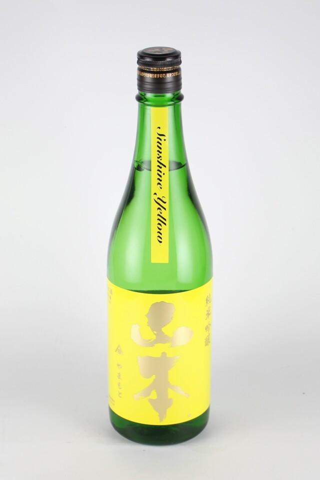 山本 サンシャインイエロー 山廃純米吟醸 720ml 【秋田/山本合名】