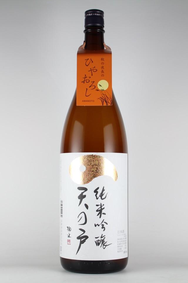 天の戸 純米吟醸ひやおろし 1800ml 【秋田/浅舞酒造】