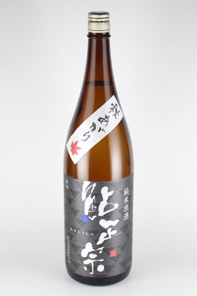 鮎正宗 秋あがり 純米原酒 1800ml 【新潟/鮎正宗酒造】