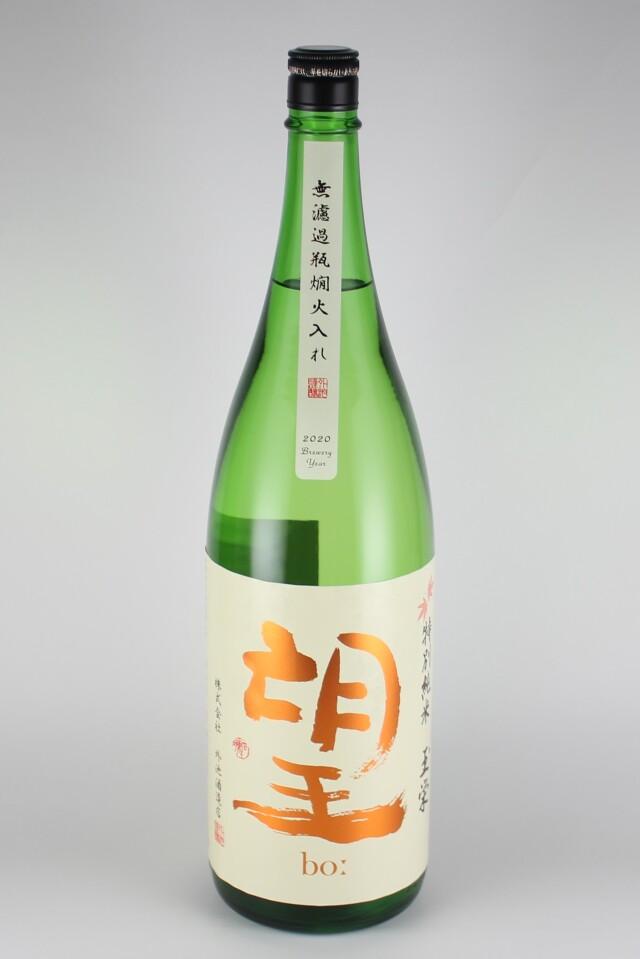 望bo: 特別純米 玉栄 1800ml 【栃木/外池酒造店】