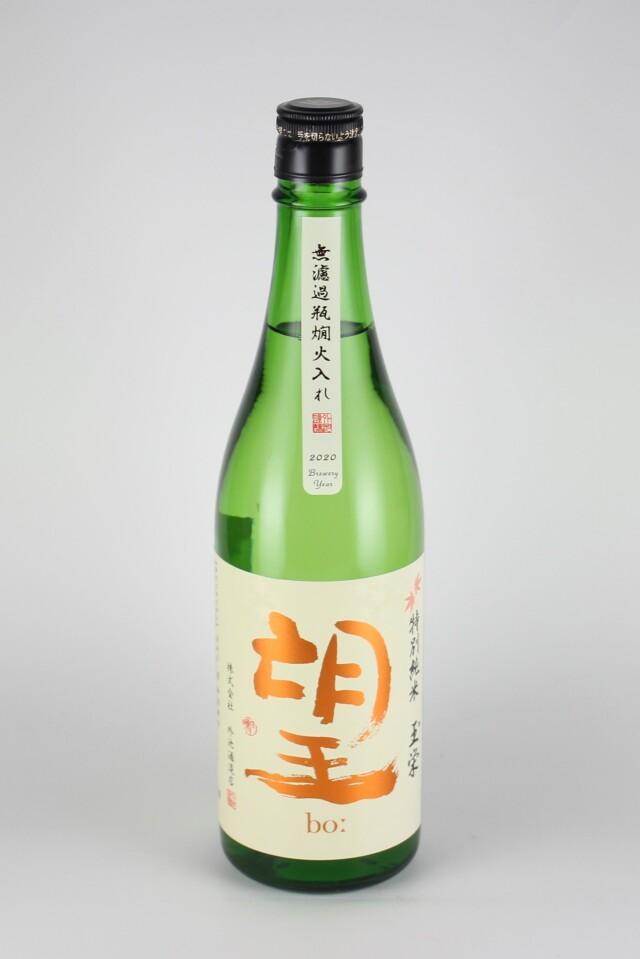 望bo: 特別純米 玉栄 720ml 【栃木/外池酒造店】