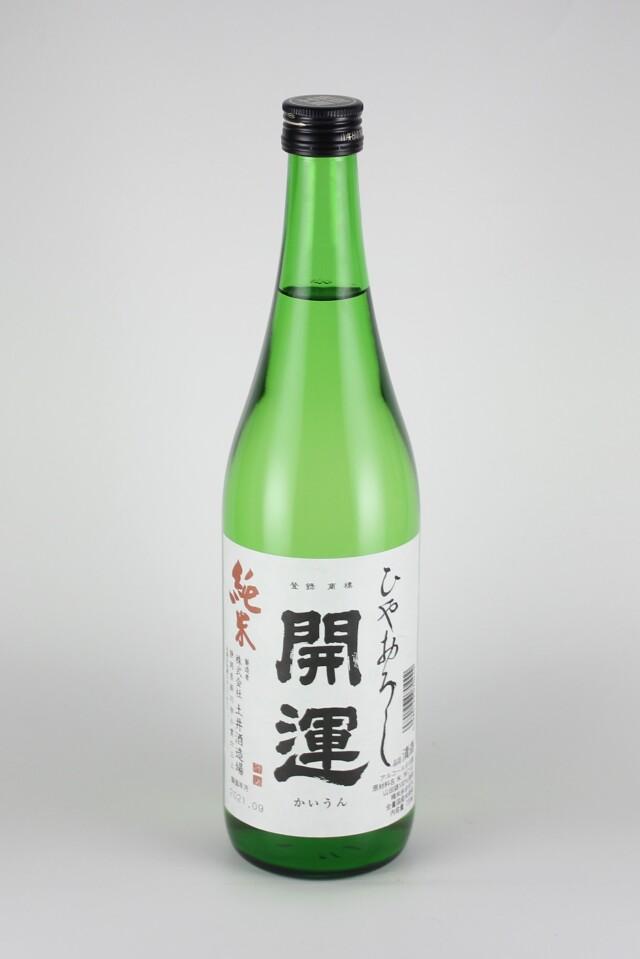 開運 ひやおろし 純米 山田錦 720ml 【静岡/土井酒造場】