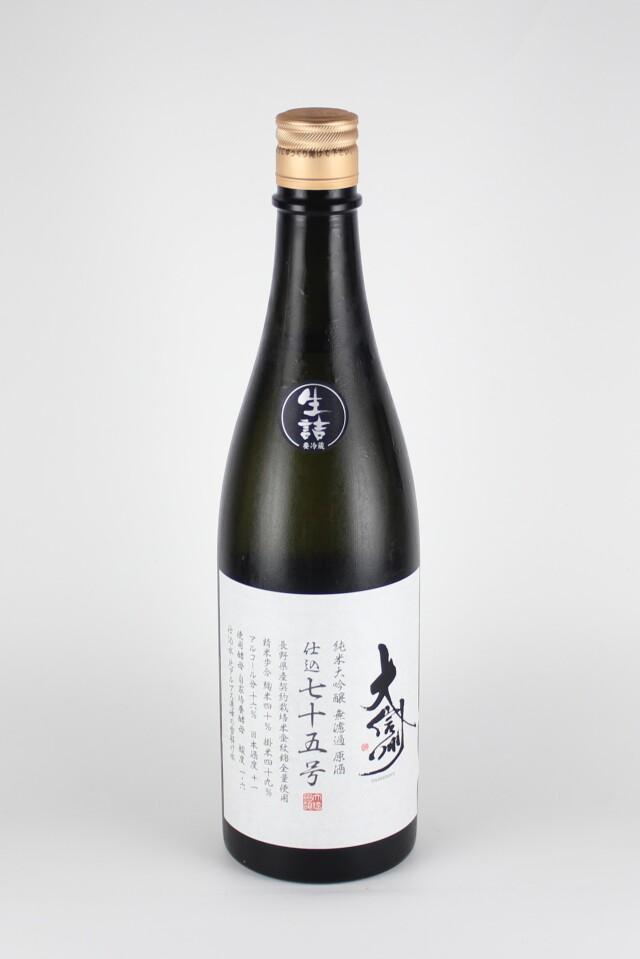 大信州 仕込七十五号 純米大吟醸生詰原酒 720ml 【長野/大信州酒造】