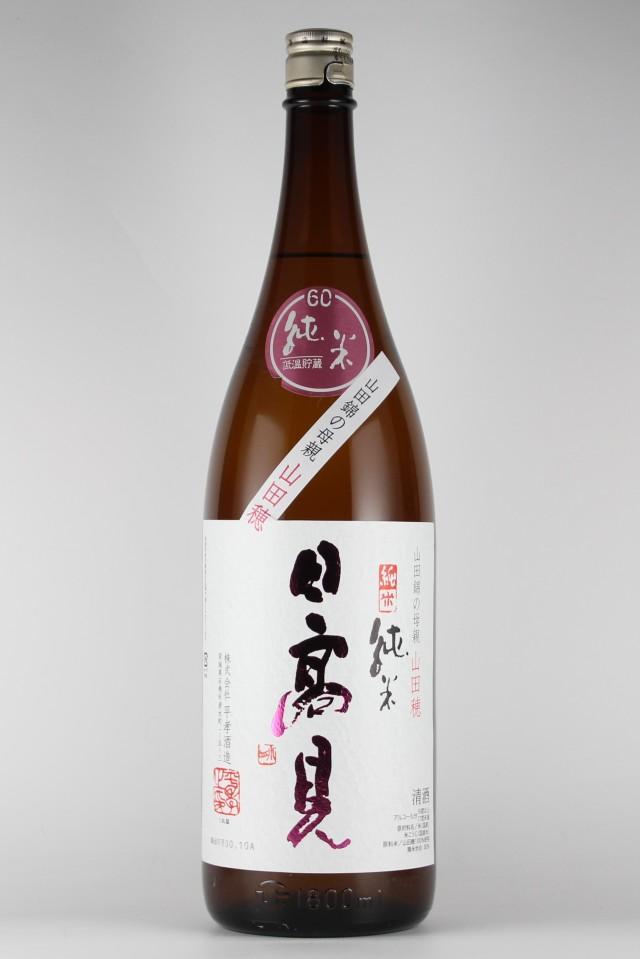 日高見 純米 山田穂 1800ml 【宮城/平孝酒造】