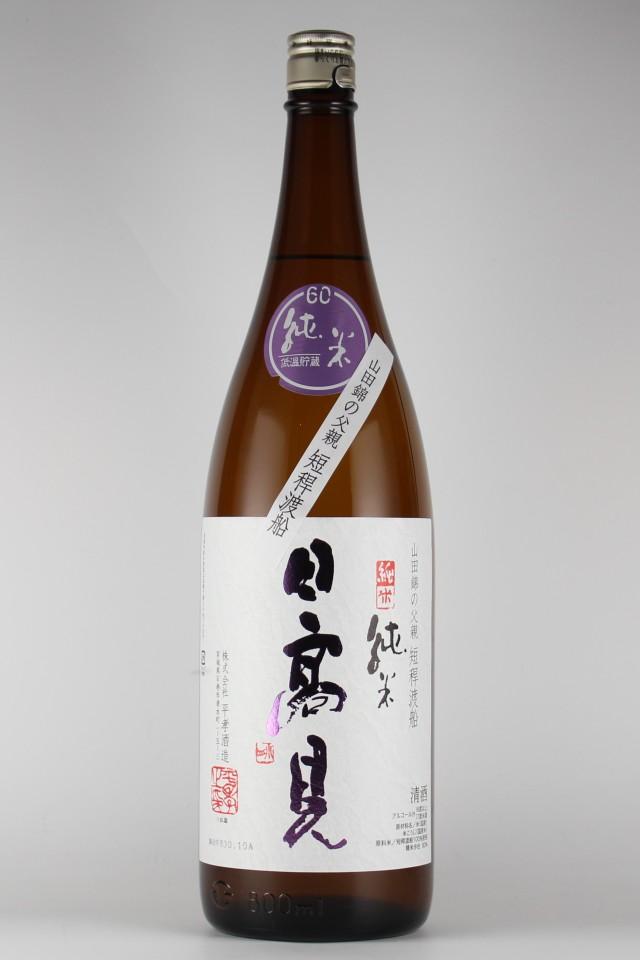 日高見2019 純米 短稈渡船 1800ml 【宮城/平孝酒造】2018醸造年度