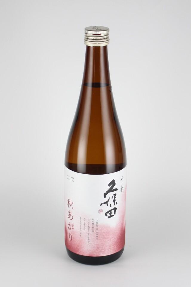 久保田 千寿 秋あがり 吟醸原酒 720ml 【新潟/朝日酒造】