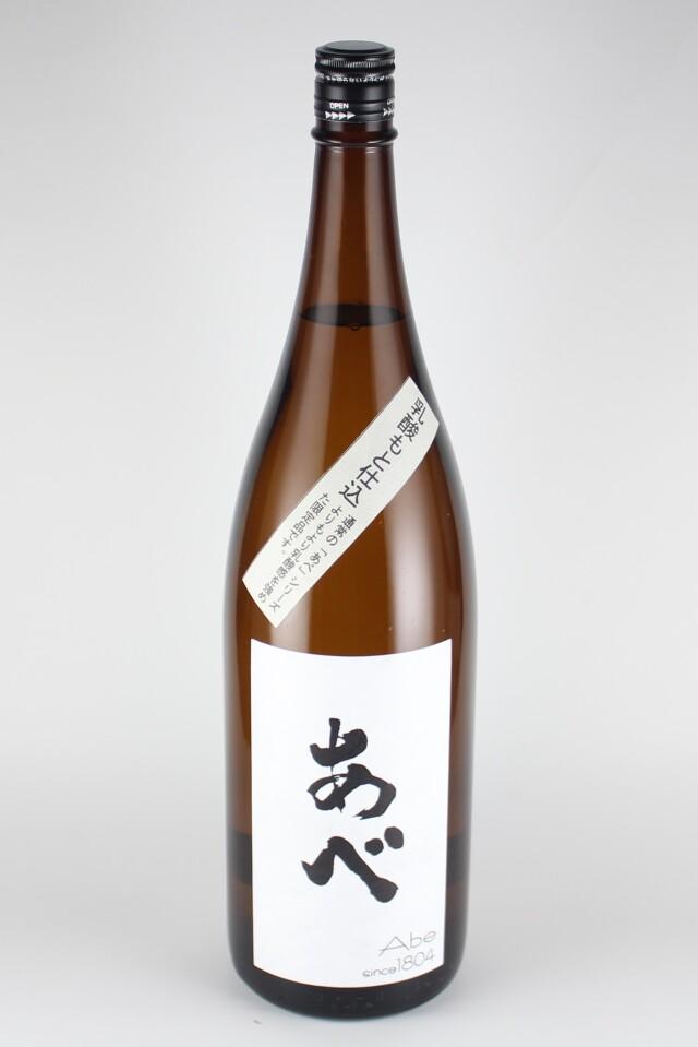 あべ 乳酸もと純米 1800ml 【新潟/阿部酒造】(2020-2021年醸造)
