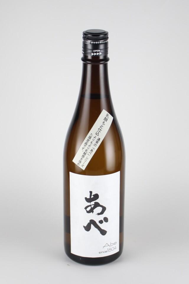 あべ 乳酸もと純米 720ml 【新潟/阿部酒造】(2020-2021年醸造)