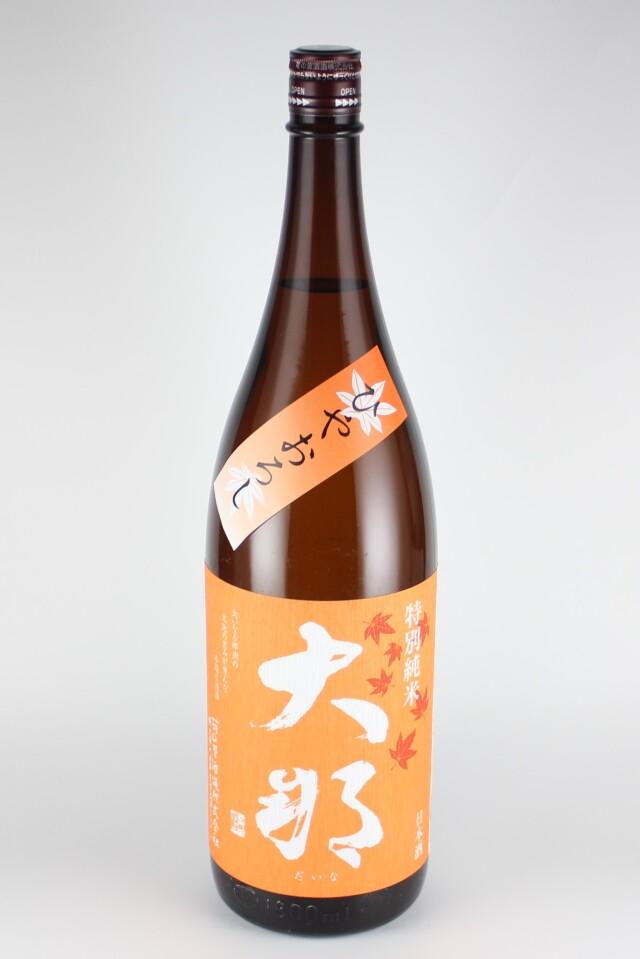 大那 特別純米ひやおろし 1800ml 【栃木/菊の里酒造】