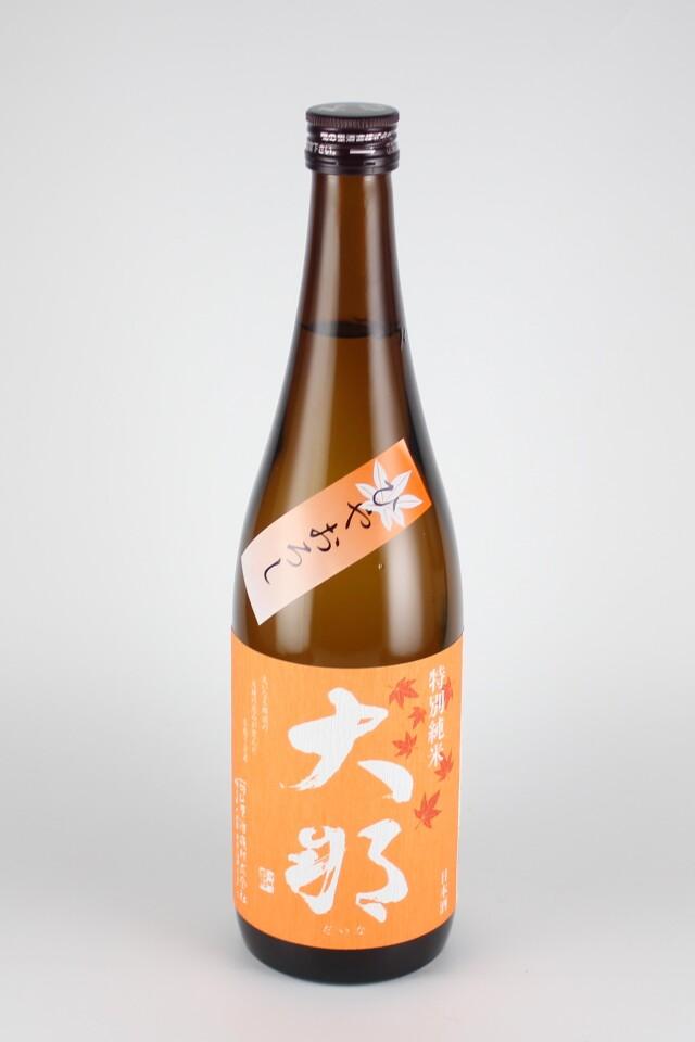 大那 特別純米ひやおろし 720ml 【栃木/菊の里酒造】