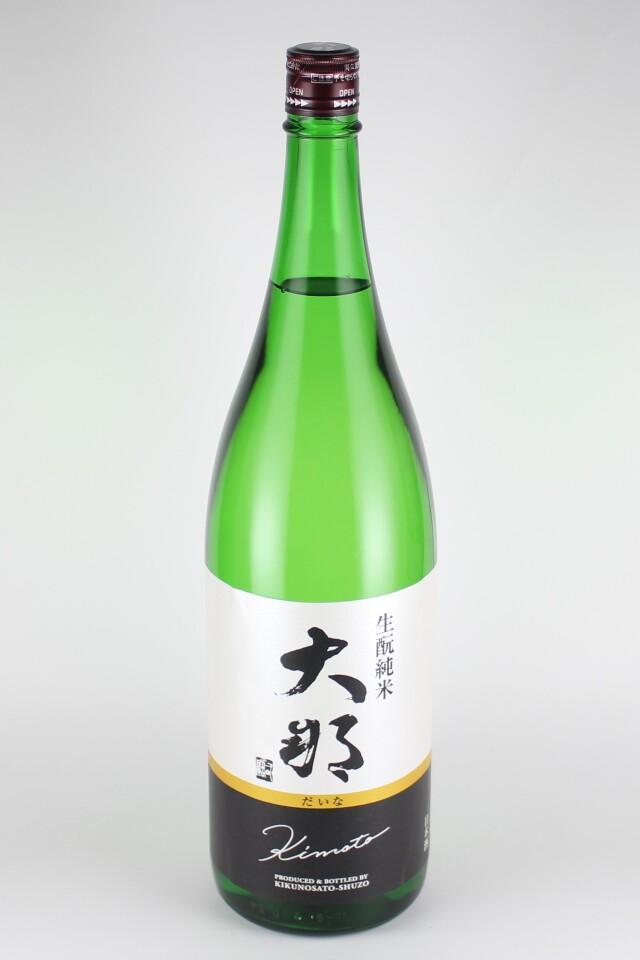 大那 きもと純米 1800ml 【栃木/菊の里酒造】
