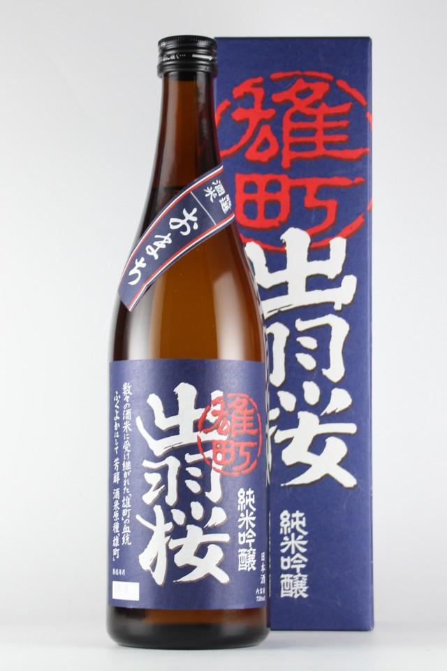 出羽桜 純米吟醸 雄町 720ml 【山形/出羽桜酒造】