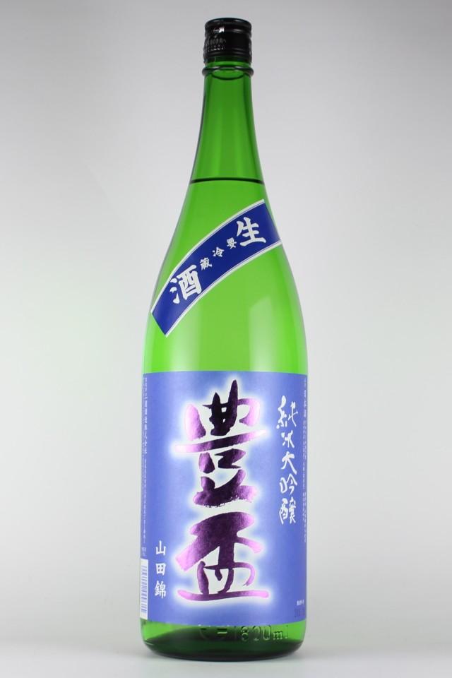 豊盃2018 純米大吟醸生酒 山田錦48 1800ml 【青森/三浦酒造】2018醸造年度