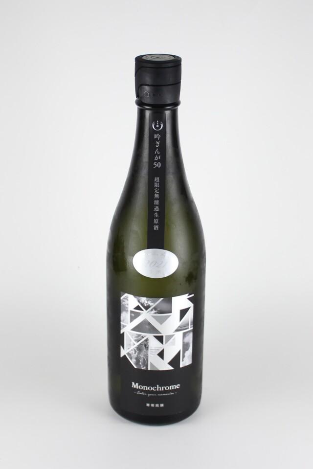 寒菊 Monochrome 純米大吟醸無濾過生原酒 吟ぎんが 720ml 【千葉/寒菊銘醸】