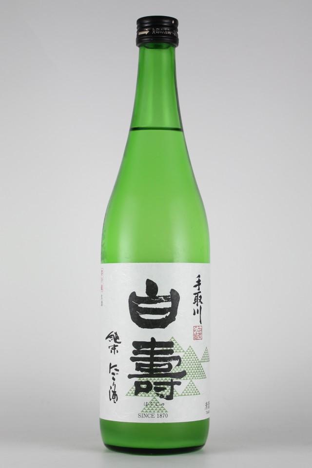 手取川 白壽 純米活性にごり 720ml 【石川/吉田酒造店】