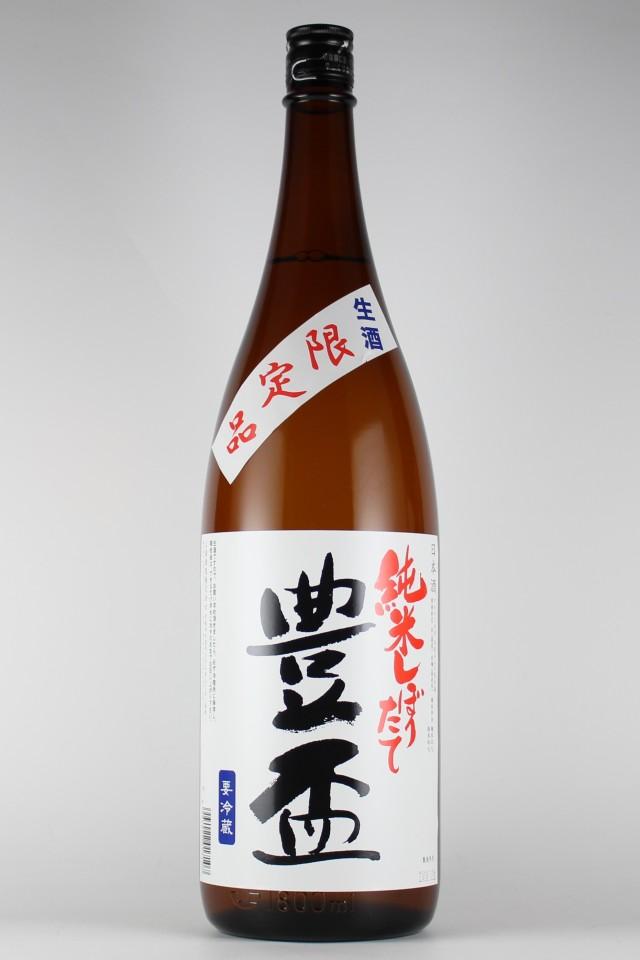 豊盃 純米しぼりたて無濾過生原酒 1800ml 【青森/三浦酒造】