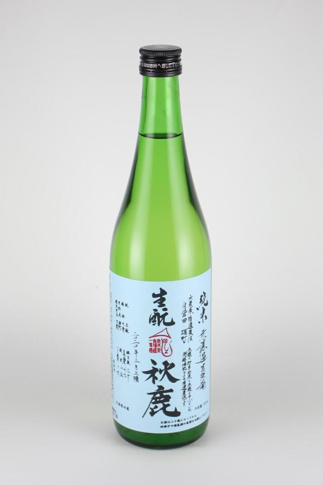秋鹿 きもと純米無濾過生原酒 雄町 720ml 【大阪/秋鹿酒造】2019(令和1)醸造年度