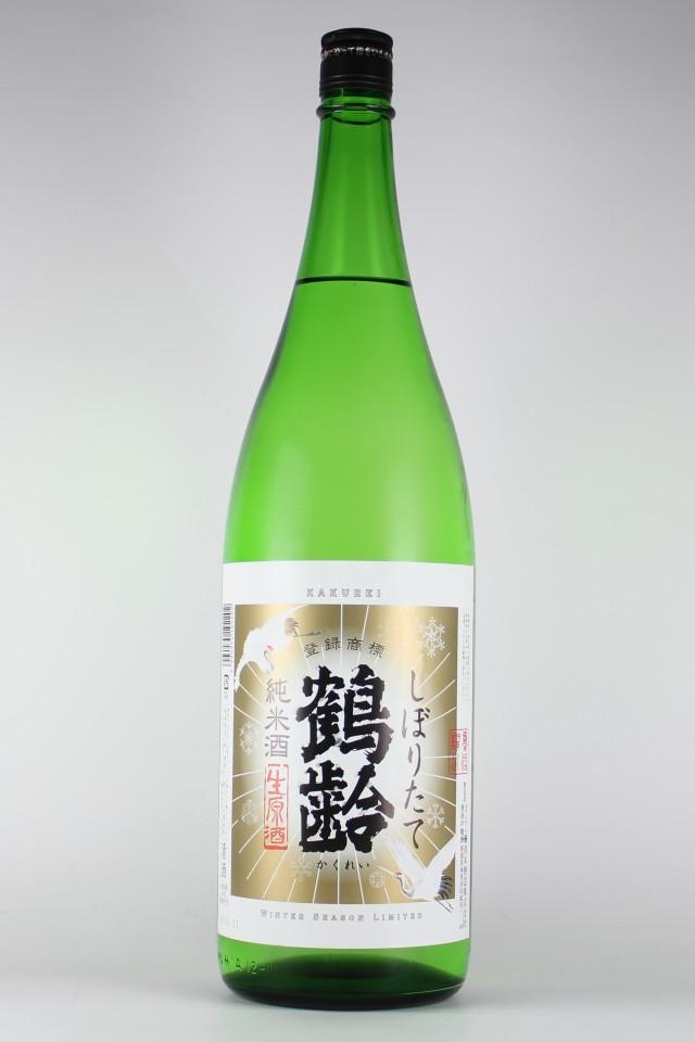 鶴齢 純米しぼりたて生原酒 1800ml 【新潟/青木酒造】