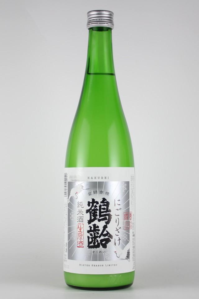 鶴齢 純米活性にごり 720ml 【新潟/青木酒造】